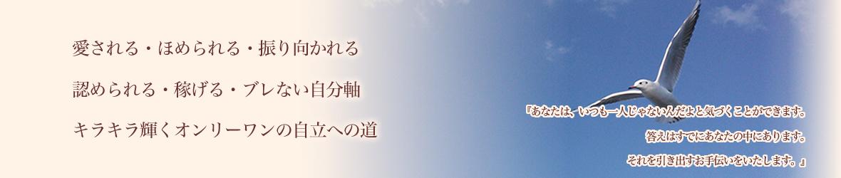 心と身体の癒し療法 マーブルロード 紫音 | 東京都港区南青山